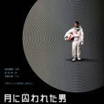 「月に囚われた男」ネタバレ感想 秀逸で不思議なSF映画