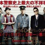 「日本で一番悪い奴ら」感想と考察 警察不祥事の実話の映画化