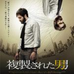 『複製された男』ネタバレ感想と考察 世にも不思議なミステリー映画