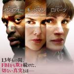 『シークレット・アイズ』ネタバレ感想とあらすじ ジュリア・ロバーツ&ニコール・キッドマン初共演!