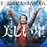 『美しい星』ネタバレ解説と感想 異色SF映画!