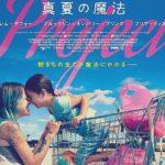 2018年5月劇場公開おすすめ映画12選!