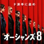 2018年8月劇場公開おすすめ映画14選!