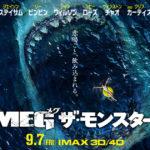 2018年9月劇場公開おすすめ映画12選!