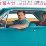 2019年3月劇場公開おすすめ映画10選!